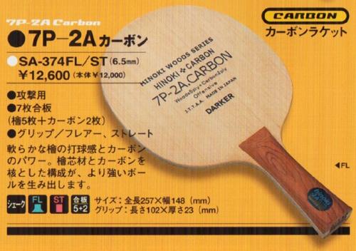 Darker 7p-2a carbon